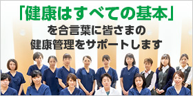 「健康はすべての基本」を合言葉に皆さまの健康管理をサポートします。 富坂診療所