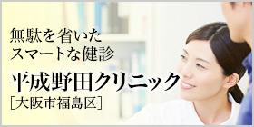 無駄を省いたスマートな健診 平成野田クリニック