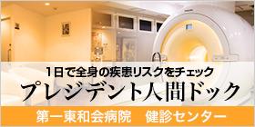 1日で全身の疾患リスクをチェック「プレジデント人間ドック」 第一東和会病院 健診センター