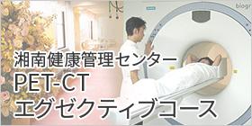 [特集]湘南健康管理センター|全身のがんを一度に「PET-CTエグゼクティブコース」