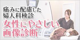 [特集]本八幡セントラル放射線科クリニック|痛みに配慮した婦人科検診女性にやさしい画像診断