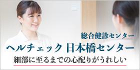 [特集]総合健診センター ヘルチェック 日本橋センター|細部に至るまでの心配りがうれしい