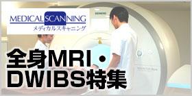 全身MRI・DWIBS特集