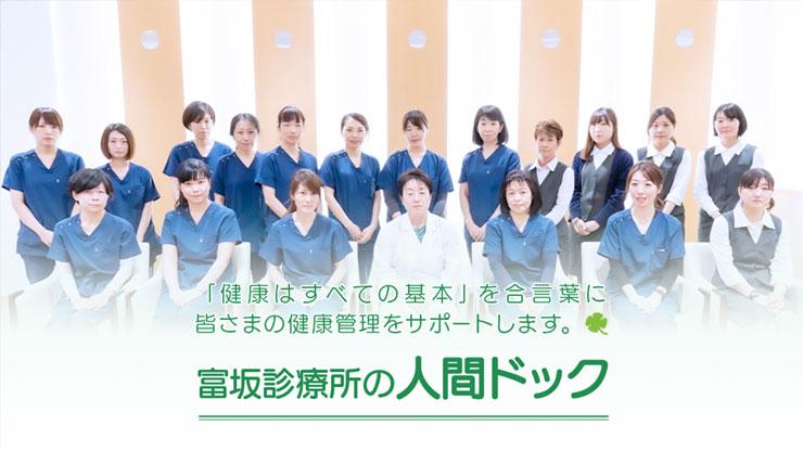 [特集]富坂診療所|「健康はすべての基本」を合言葉に皆さまの健康管理をサポートします。