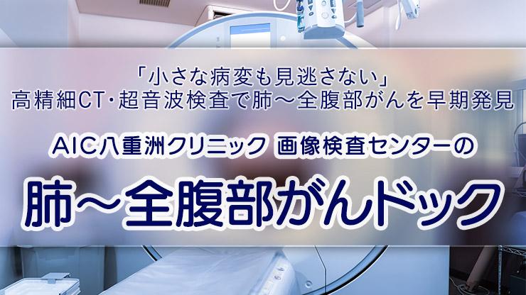 [特集]AIC八重洲クリニック 画像検査センター|造影剤なしの高精細CT検査で肺がん・膵臓がんを早期発見