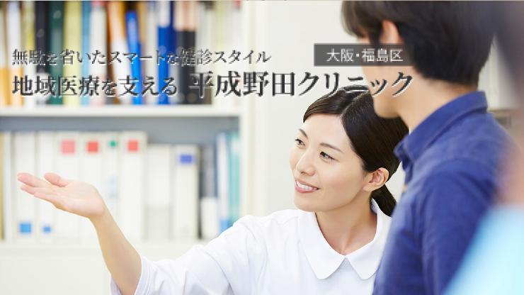 [特集]平成野田クリニック|無駄を省いたスマートな健診