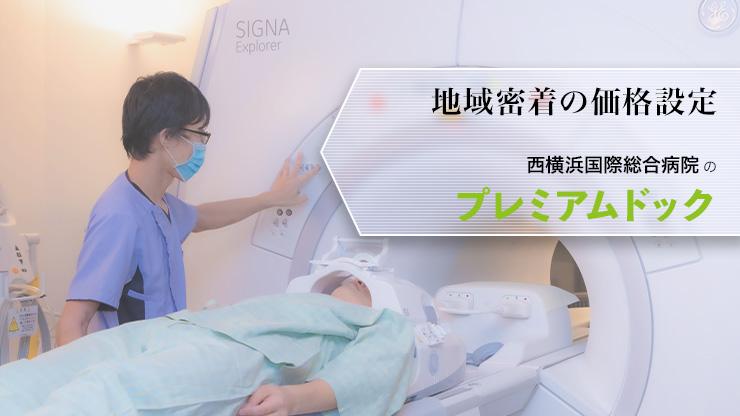 [特集]西横浜国際総合病院-健康維持をあとまわしにしない「人間ドック+脳ドック」