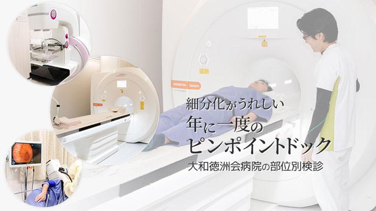 [特集]大和徳洲会病院|胃の検査が選べる40代からの人間ドック