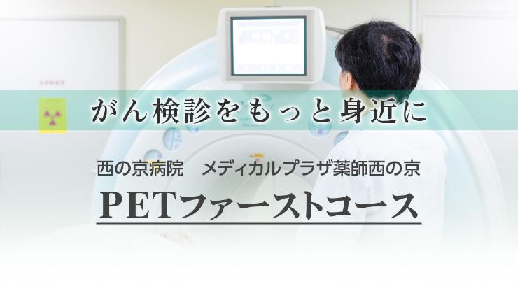 [特集]「がん検診をもっと身近に」西の京病院 メディカルプラザ薬師西の京