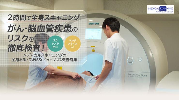[特集]2時間で全身スキャニング がん・脳血管疾患のリスクを徹底検査!